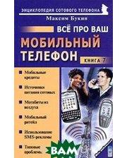 Майор Все про ваш мобильный телефон. 7