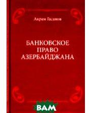 Юриспруденция Банковское право Азербайджана