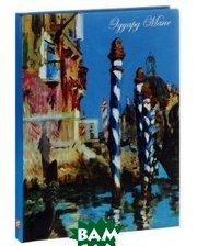 ФОЛИО Мане. Большой канал в Венеции