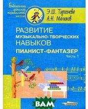 ВЛАДОС Развитие музыкально-творческих навыков. Пианист-фантазер. В 2 частях. Часть 1
