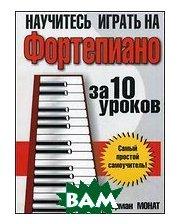 ПОПУРРИ Научитесь играть на фортепиано за 10 уроков. Самый простой самоучитель!
