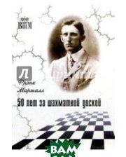 Retorika-A 50 лет за шахматной доской