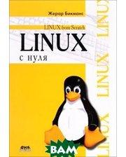 ДМК-пресс Linux с нуля. Версия 7.3