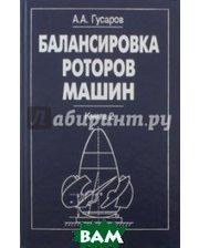 Наука Балансировка роторов машин. В 2 книгах. 2