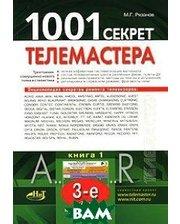 Наука и Техника 1001 секрет телемастера. 1