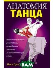 ПОПУРРИ Анатомия танца