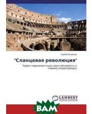 LAP Lambert Academic Publishing Сланцевая революция