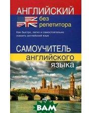 Дом Славянской книги Английский язык без репетитора. Самоучитель английского языка