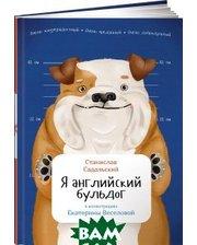 Книга Альпина Паблишер Я английский бульдог
