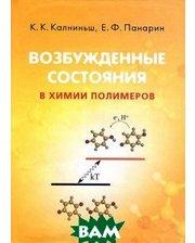 ИПЦ СПГУТД Возбужденные состояния в химии полимеров