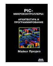 ДМК PIC-микроконтроллеры. Архитектура и программирование