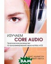 ДМК-пресс Изучаем Сore Audio. Практическое руководство по программированию звука на Mac и iOS
