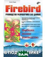 БХВ - Санкт-Петербург Firebird. Руководство разработчика баз данных