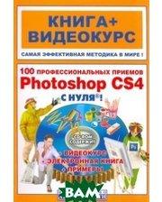 ТРИУМФ 100 профессиональных приемов Adobe Photoshop CS 4 с нуля! Серия: + Видеокурс