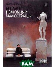 Комильфо Виталий, немодный иллюстратор