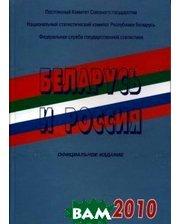 Росстат Беларусь и Россия. 2010