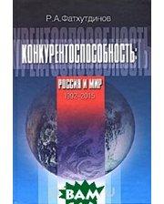 ЭКОНОМИКА Конкурентоспособность. Россия и мир. 1992-2015