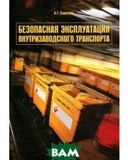 Альфа-Пресс Безопасная эксплуатация внутризаводского транспорта