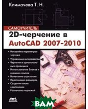 Книга по Требованию 2D-черчение в AutoCAD 2007-2010. Самоучитель
