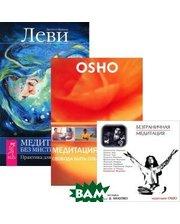 Книга ИГ `Весь` Медитация - без мистификаций. Практика для ясного разума (книга + аудиокнига CD, DVD)