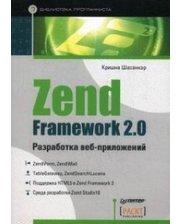 ПИТЕР Zend Framework 2.0 разработка веб-приложений. Руководство