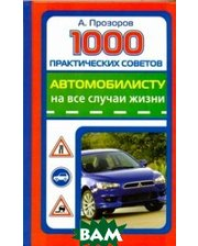 АСТ 1000 практических советов автомобилисту на все случаи жизни