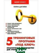 ФЕНИКС 5 тренинговых программ`под ключ`. Практическое руководство