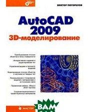 BHV AutoCAD 2009: 3D-моделирование . Серия: Мастер