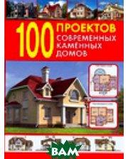 Оникс-ЛИТ 100 проектов современных каменных домов