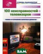 ДМК 100 неисправностей телевизоров