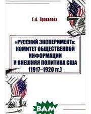 ВК Русский эксперимент . Комитет общественной информации и внешняя политика США