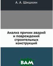 Книга по Требованию Анализ причин аварий и повреждений строительных конструкций