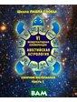 Авестийская школа астрологии Авестийская астрология. Сборник материалов конференции. Часть 1