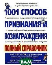 Вильямс 1001 способ признания и вознаграждения: полный справочник