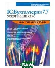 BHV 1С:Бухгалтерия 7.7. Ускоренный курс на примерах