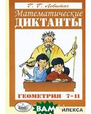 Илекса Математические диктанты. Геометрия. 7-11 классы. Дидактические материалы