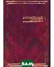 АСТ Английский афоризм (подарочное издание)