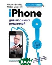 Книга Эксмо iPhone для любимых родителей