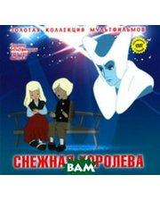 Комсомольская правда Снежная королева (+ DVD)