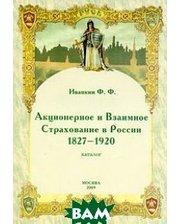 Издательский Дом Рученькиных Акционерное и Взаимное Страхование в России 1827-1920