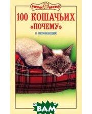 Аквариум-Принт 100 кошачьих `почему`. Вопросы и ответы
