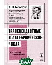 ЛЕНАНД Трансцендентные и алгебраические числа