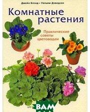 Арт-Родник Комнатные растения. Практические советы цветоводам