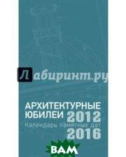 Издательский Дом Руденцовых Архитектурные юбилеи. Календарь памятных дат 2012-2016