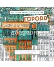 Манн, Иванов и Фербер Удивительные города. Настенный календарь - 2017
