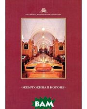 Российская национальная библиотека Жемчужина в короне