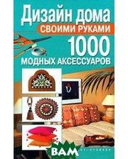 АСТ, Сталкер Дизайн дома своими руками. 1000 модных аксессуаров