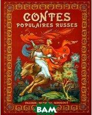 Медный Всадник Contes populaires russes: Palekh, Mstiora, Kholoui