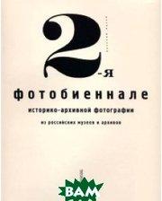 Государственный Русский музей 2-я фотобиеннале историко-архивной фотографии из российских музеев и архивов