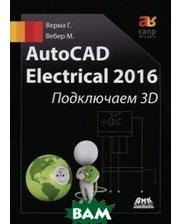 ДМК-пресс AutoCad Electrical 2016. Подключаем 3D